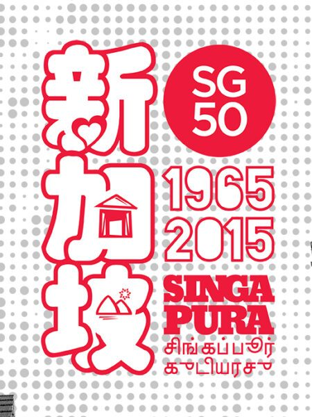 Print // Apparel // SG50 Design Tee Competition 2014 // Top 6 Finalists